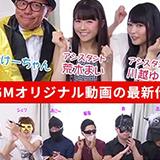 第1回GM男優決定戦!