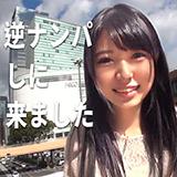 AV女優がガチ逆ナン!